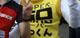 2009年10月04日 おらが村・心臓破りフルマラソン - 42.195km (高知県)