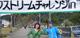 2010年11月07日 エクストリームチャレンジin四国の右下 - 15km (徳島県)
